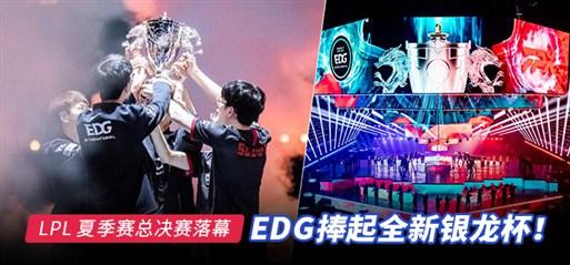 LPL夏季赛总决赛落幕,EDG捧起全新银龙杯!