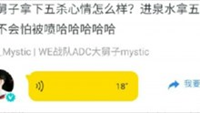 Mystic:不懂为什么被骂 打的好才能冲泉