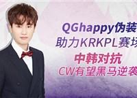 QGhappy伪装助力KRKPL赛场,中韩对抗CW有望黑马逆袭