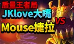 质量王者局281:JKL、Mouse、SoHwan