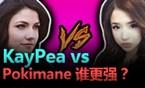 KayPea vs Pokimane:谁才是最强女主播?