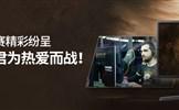 DOTA2亚洲邀请赛精彩纷呈,三星显示器与君为热爱而战!
