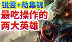 锐雯&劫集锦:英雄联盟最吃操作的两大英雄