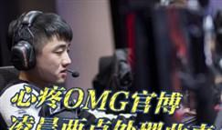 OMG中单与芜湖神对撕 官方给出最终处理结果
