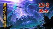 墨泽炉石竞技场第35期 末日降临术翻盘12胜