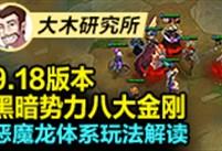 大木研究所:9.18版本黑暗势力系玩法解读