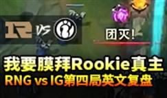 RNGvsiG第四局复盘:我要膜拜Rookie真主