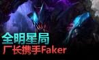 质量王者局477:Faker、厂长、Imp、Huni