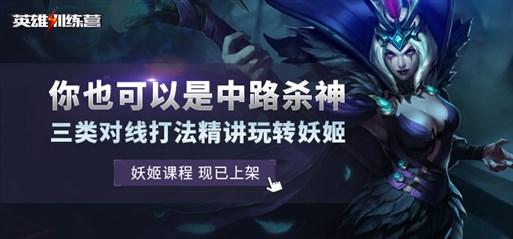 妖姬专精课程