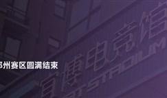 京东游戏妹子杯郑州赛区圆满结束 TF战队夺冠