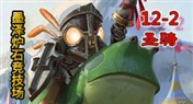 墨泽炉石竞技场第42期 咸鱼王鱼爹骑士12胜