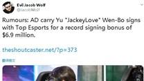 外媒:JKL将与TES签约 创下签约金新纪录