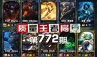 质量王者局772:Jinoo Marin H4cker
