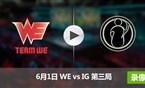 2017德玛西亚杯八强赛6月1日 WEvsIG第三局录像