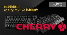 首页活动一:cherry微博活动