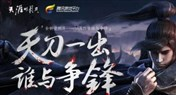 天涯明月刀TGP庆谁与争锋新资料片活动地址