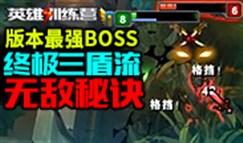 英雄训练营:版本最强BOSS 终极三盾流无敌秘诀