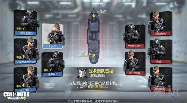 《【煜星平台手机版登陆】《使命召唤手游》夺命双雄玩法上线,五大经典模式激战正酣》