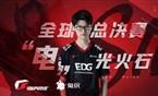 """【iGame S11全球总决赛 """"电""""光火石 】""""我失去的东西一定要拿回来"""""""