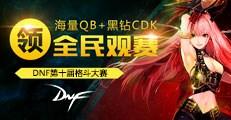 首页活动一:DNF格斗大赛