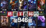 质量王者局946:Knight Life Hybrid Moo
