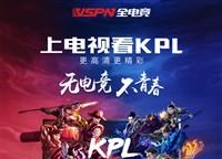 电视大屏播出KPL春季总决赛,VSPN带您进入电竞电视新时代