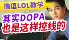 撸逗LOL教学:其实DOPA也是这样控线的