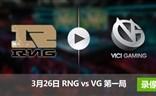 2017LPL春季赛赛3月26日 RNGvsVG第一局录像