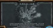 全新炉石乱斗模式玩法上线 瓦莉拉的小秘密