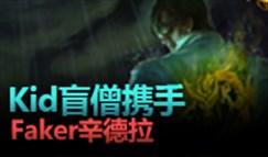 质量王者局408:Faker、Kid、Sangyoon