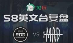 S8小组赛复盘EDGvsMAD:EDG团战问题太大