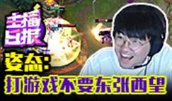 主播日报10.2:姿态打游戏不要东张西望
