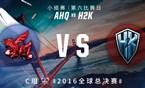 2016全球总决赛10月8日 AHQ vs H2K录像