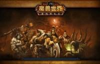 魔兽世界6.0德拉诺世界战场阿什兰初体验