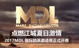 点燃江城夏日激情 2017MDL国际精英邀请赛正式开赛