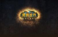 《魔兽世界》音乐盛典3月14日上海首秀