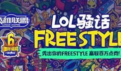 峡谷有嘻哈! 秀出Freestyle赢百万点券