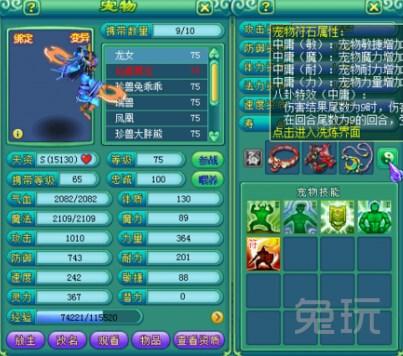 神武变异宝宝展示 珍兽神兽技能图鉴