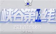 峡谷第一线:Ming芮尔陷阵冲锋逆转战局
