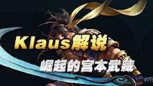 Klaus解说宫本武藏第一视角 崛起的宫本武藏