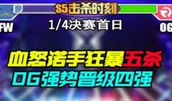 S5击杀时刻:1/4决赛FW vs OG精彩集锦1:3