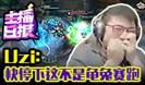 主播日报2.20:Uzi快停下这不是龟兔赛跑