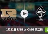 2017LPL春季赛赛1月21日 RNGvsOMG第二局录像