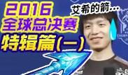 大神怎么说:2016年全球总决赛采访特辑(一)
