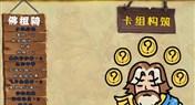 夏一可每周卡组推荐 万佛朝宗骑士卡组视频