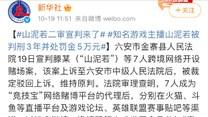 新华社报道:滕某犯开设赌场罪被判处3年