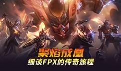 聚焰成凰 细谈FPX的传奇旅程