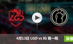 2017LPL春季赛赛4月13日 LGDvsIG第一局录像