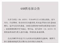 4AM战队选手马诗恒擅自离队俱乐部公告