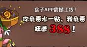 无数388福利只为让你用上 最好炉石盒子APP